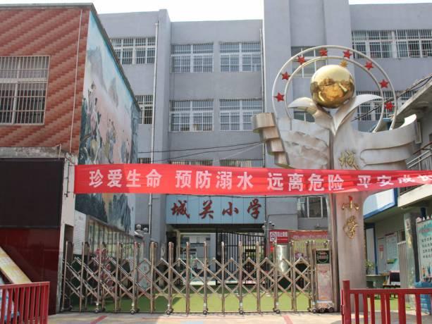 怀远县城关小学