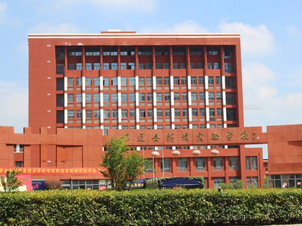怀远县新城实验学校