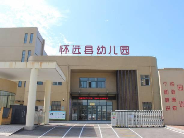 怀远县幼儿园