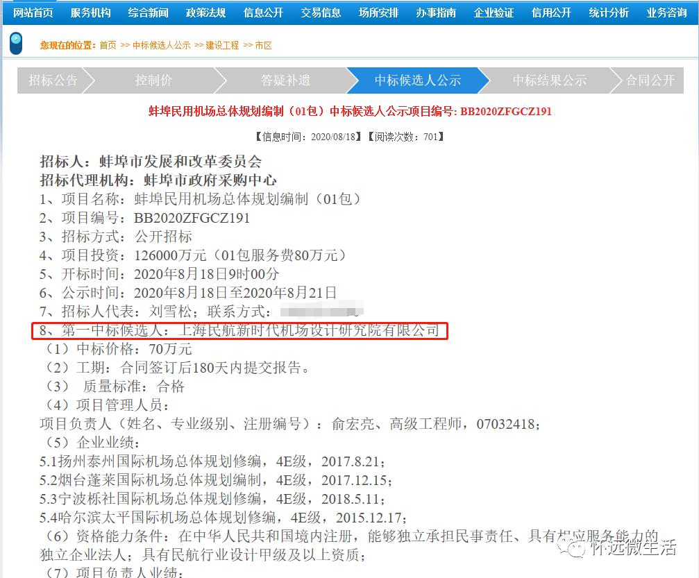 重磅!距离怀远机场开建又进一步!蚌埠民用机场总体规划招标候选单位公示!