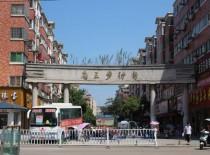 禹王步行街小区