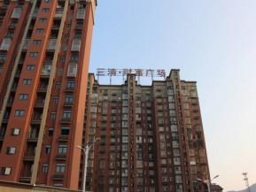 三清财富广场