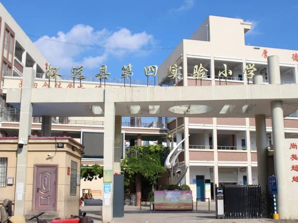 怀远县第四实验小学